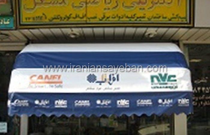 سایبان تبلیغاتی شرکت افرا تاب