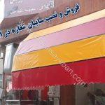 سایبان مغازه ارزان (3)