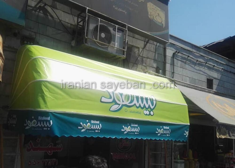 پروژه سایبان تبلیغاتی بیسفود مولوی تهران