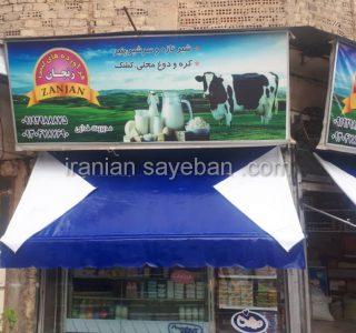 سایبان مغازه فروشگاه فرآورده های لبنی آذربایجان تهرانسر