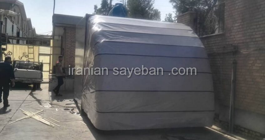 سایبان کالسکه ای شرکت ایرانخودرو