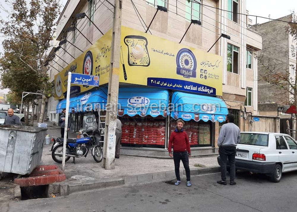 پروژه سایبان تبلیغاتی شرکت دنت (1)