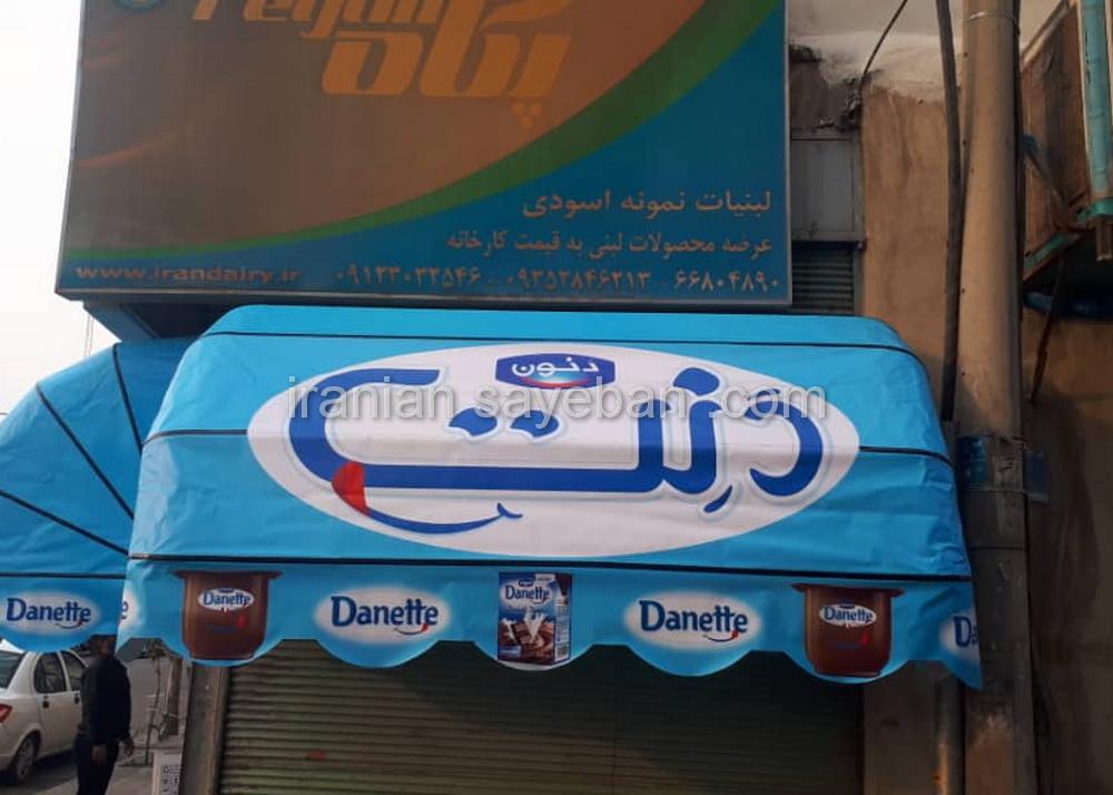 پروژه سایبان تبلیغاتی شرکت دنت (6)