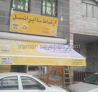 سایبان مغازه تبلیغاتی