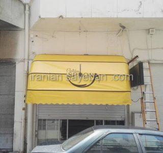 سایبان کالسکه ای فروشگاه قاشق طلایی لاله زار