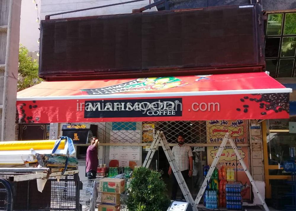 پروژه سایبان برقی چای محمود (2)
