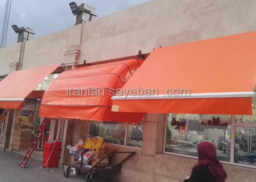 چادر مغازه (3)
