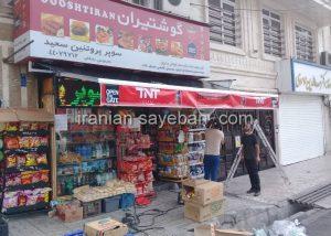 قیمت سایبان برقی مغازه (3)