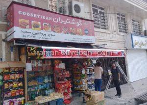 قیمت سایبان برقی مغازه (4)