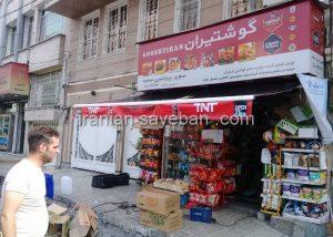 قیمت سایبان برقی مغازه (5)