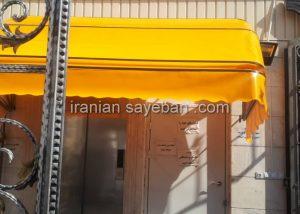 سایبان کالسکه ای برقی آقای زمانی میدان هفت تیر خیابان خرمند شمالی (2)