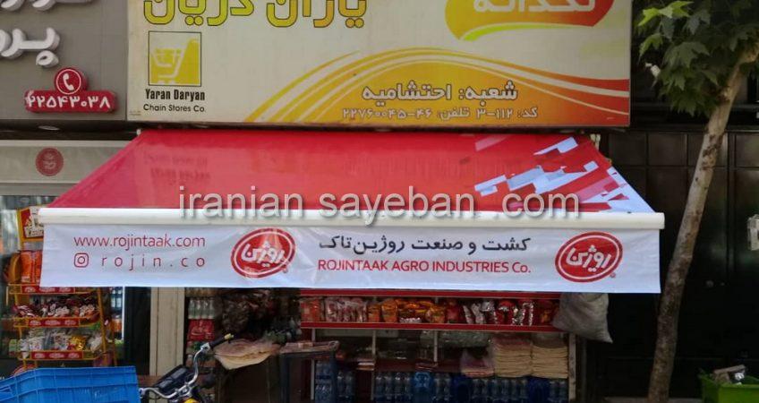 سایبان برقی تبلیغاتی روژین