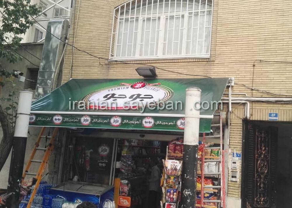سایبان برقی تبلیغاتی شرکت جوجو