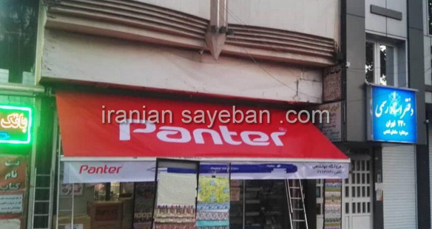 سایبان برقی تبلیغاتی شرکت پنتر