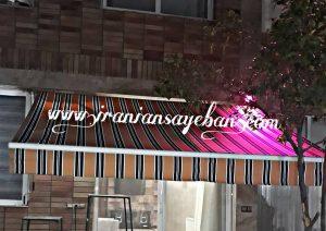 سایبان مغازه در لواسان